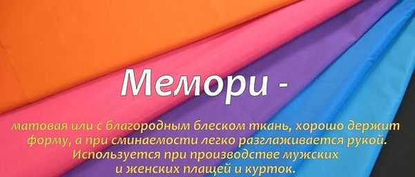 информация о ткани мемори