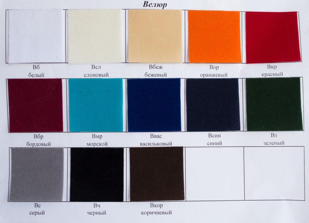 велюр разных цветов