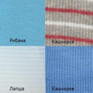 сравнение рибаны с другими трикотажными тканями